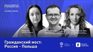 Гражданский мост женское лидерство Мари Давтян и Сильвия Грегорчик Абрам