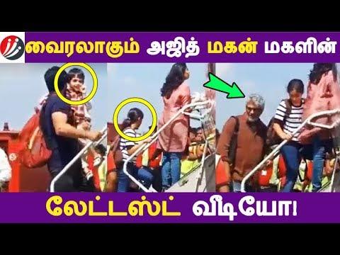வைரலாகும் அஜித் மகன் மகளின் லேட்டஸ்ட் வீடியோ! | Tamil Cinema | Kollywood News | Cinema Seithigal