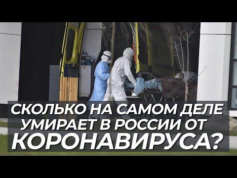 Сколько на самом деле умирает от коронавируса в России?