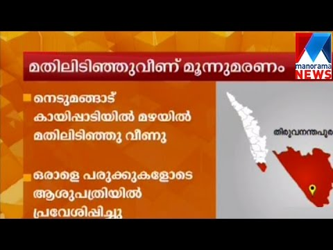 Three dead after Nedumangad wall collapse  | Manorama News