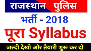 राजस्थान पुलिस Constable Syllabus 2018 , Rajasthan Police Constable Bharti 2018