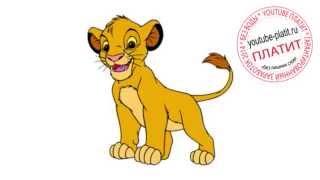 Король лев смотреть  Как правильно карандашом рисовать король лев поэтапно(Король лев мультфильм. Как правильно нарисовать короля льва онлайн поэтапно. На самом деле легко и просто..., 2014-09-18T16:02:40.000Z)