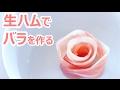 生ハムのバラの作り方 - お花 盛り付け の動画、YouTube動画。