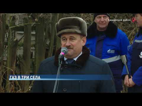Три сотни домов в Кашарском районе получили голубое топливо