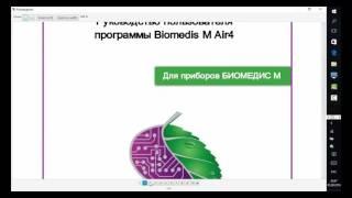 Урок 1. Особенности и возможности программы Биомедис М Air 4