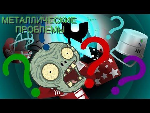 """Plants Vs Zombies 2 Animation """"Металлические Проблемы"""" Озвучка от Компании Fazbear"""