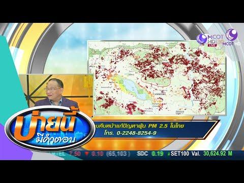 ตามความคืบหน้าแก้ปัญหาฝุ่น PM 2.5 ในไทย - วันที่ 22 Jan 2020