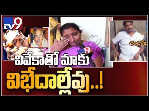 Shekar Reddy wife Sunitha on YCP allegations over Viveka murder - TV9