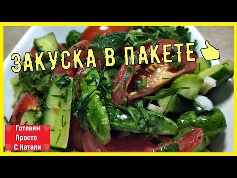 Малосольные огурцы и помидоры. Как быстро замариновать овощи.(ЗАКУСКА В ПАКЕТЕ)