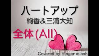 「ハートアップ」絢香&三浦大知 ハモり練習用 -フルサイズ- Covered by Singer micah