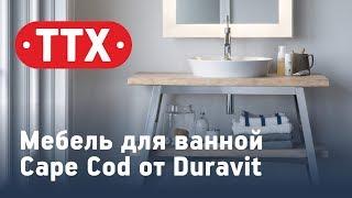 Мебель для ванной Cape Cod от Duravit. Обзор, характеристики, цена. ТТХ