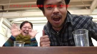 ゴツプロ!浜谷康幸MCのゆるゆるトークショー ゲスト:田中敏恵(舞台美...