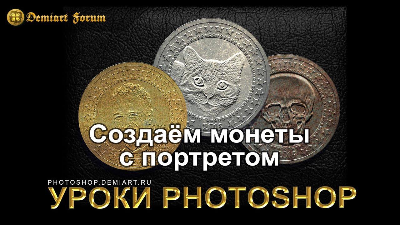 Создаём монеты с портретом. Урок Photoshop.