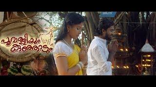 new-malayalam-movie-2019-song-kunjadum