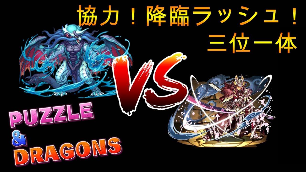 Puzzle & Dragons パズル&ドラゴンズ PAD - MH泡狐龍X裝備 VS 三位一體 16/5 Live (Boy's Planet) - YouTube