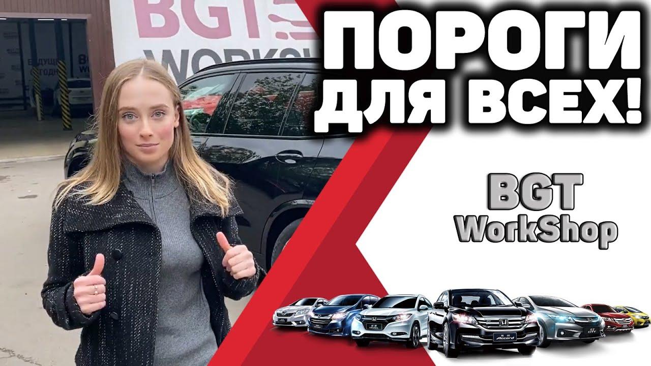 АВТОМАТИЧЕСКИЕ ПОРОГИ от BGT WorkShop (МОСКВА)