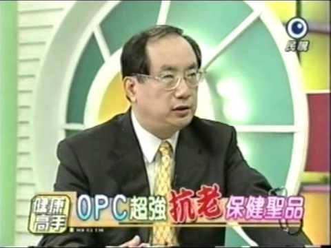英爵醫美wspa.com.tw健康高手-OPC抗老流行成分-邀請吳英俊醫師2004/12/27