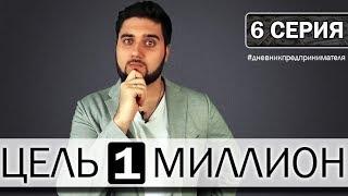 Ошибки после переноса, SMM, Партнерский трафик | Сезон 1 - Серия 6 | Дневник предпринимателя