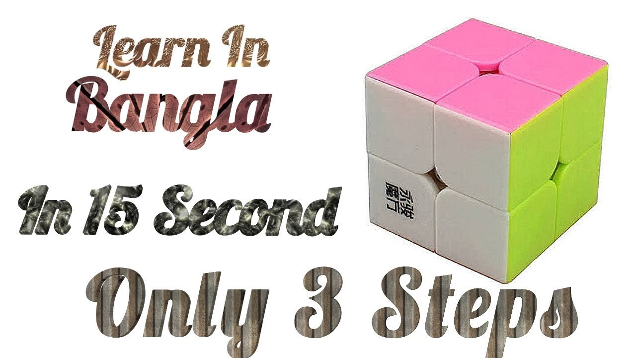 Learn 22 Ruwix Cube In Just 15 Second With Simple 3 Steps Make