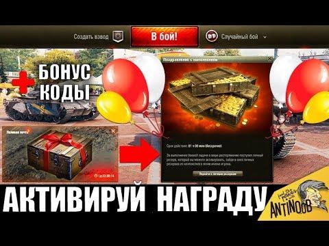 БЫСТРЕЕ ОТКРОЙ АНГАР! НАГРАДА ОТ WG И БОНУС КОДЫ! УСПЕЙ АКТИВИРОВАТЬ, ИНАЧЕ... World Of Tanks