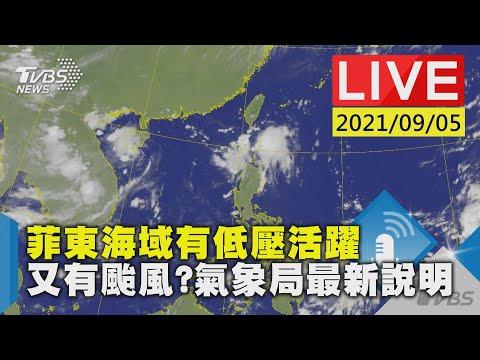 【菲東海域有低壓活躍 又有颱風?氣象局最新說明】