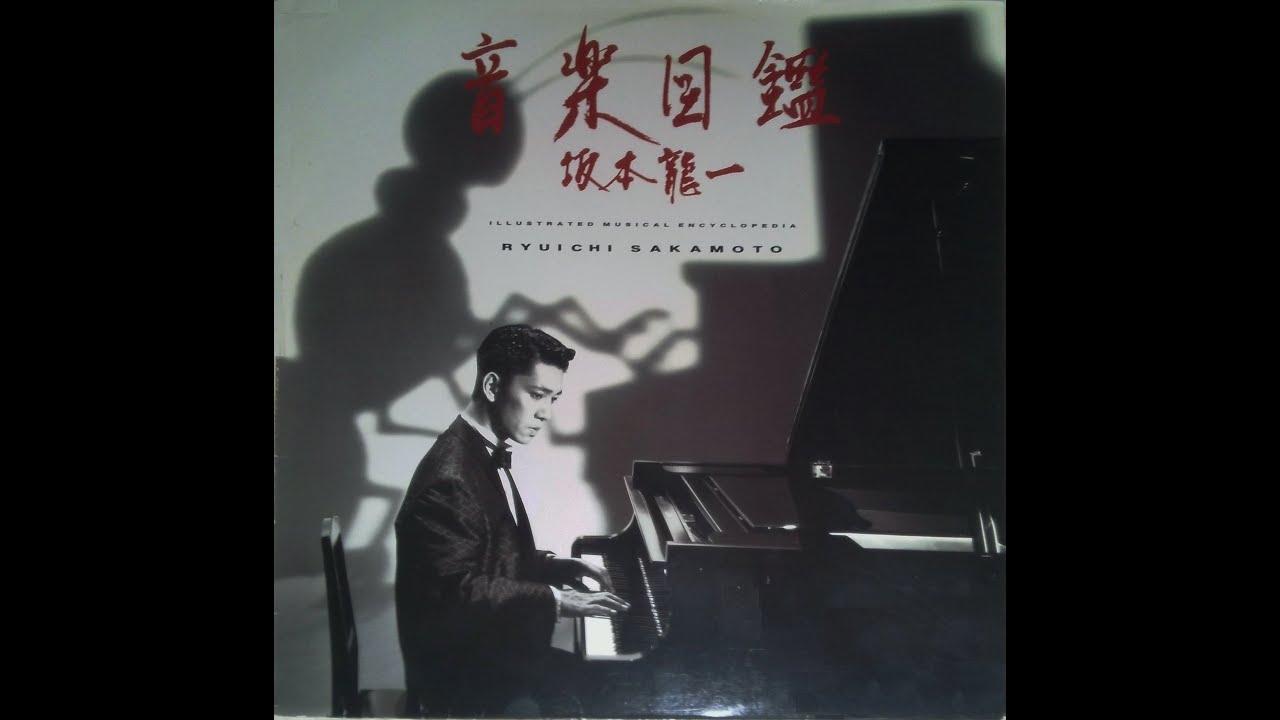 1996 ryuichi sakamoto bibo no aozora