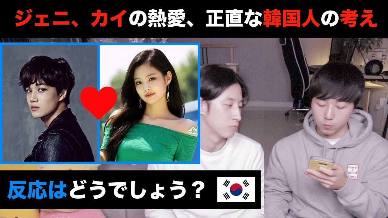かい かい の 反応 韓国