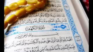 سورة الكهف كاملة سعد الغامدي sourat al kahf by cheikh saad al ghamdi
