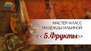 Урок 5. Фрукты. Надежда Ильина