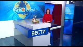 «Вести Алтай», утренний выпуск за 18 ноября 2019 года