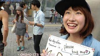 Японки обнимают незнакомцев. Интервью. (free hugs)