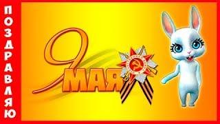 Zoobe Зайка Красивое поздравление с 9 мая ПЕСНЯ ПРО АРМИЮ ПОЮТ ДЕТИ