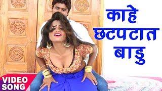 2017 का New सबसे Top हिट Song - काहे छटपटात बाड़ू - Bhojpuri Hit Songs 2017