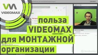 Выгоды применения видеосерверов для монтажной организации. Вебинар 24.09.2015(Запись вебинара компании Видеомакс http://www.videomax-server.ru/ от 24 сентября 2015 г. Менеджер отдела продаж компании..., 2015-09-25T09:00:43.000Z)
