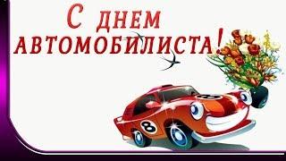 С днем автомобилиста Поздравляем