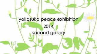 inart 2014 ヨコスカ平和美術展・第2ギャラリー -inart gallery- 絵画 ...