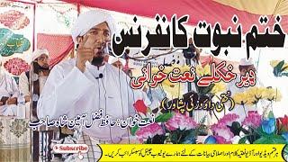 Hafiz Fazal Amin Shah New Naat 2021 - Khatm e Nabuwat Conference Nahaqi - ختم نبوت نعت
