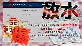 20180917(完整版) 2000億加稅倒數!人行意外啟動量化寬松 !  (金錢爆官方YouTube) thumbnail