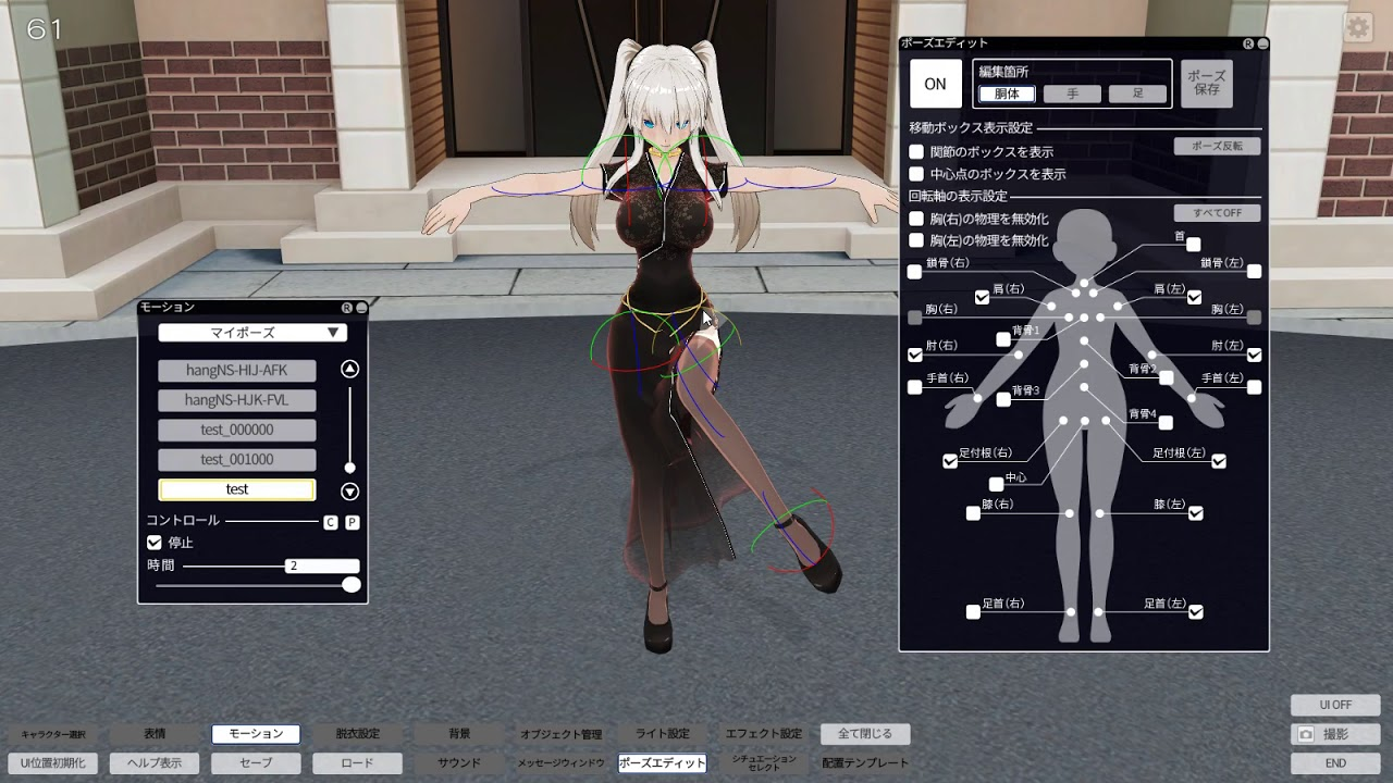 COM3D2 PoseStream Plugin 1 1 0 0 by lilly holy