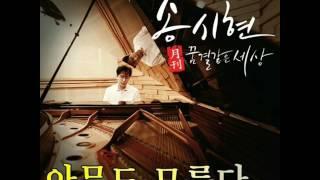 송시현 - 아무도 모른다 (2016)