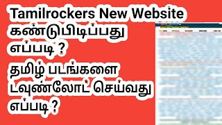 Tamilrockers New Link 2020 | How to download tamilrockers movies in tamil | Tamilmv New Website Link