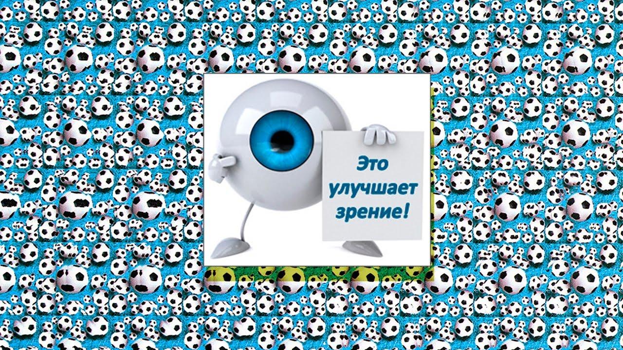 программа релакс для глаз скачать через торрент