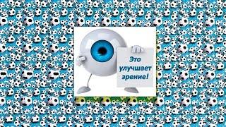 Программа для тренировки зрения. Релакс для глаз!