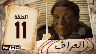 مسلسل العراف -  الحلقة 11 الحادية عشر - بطولة عادل امام | The Oracle Series - Episode 11