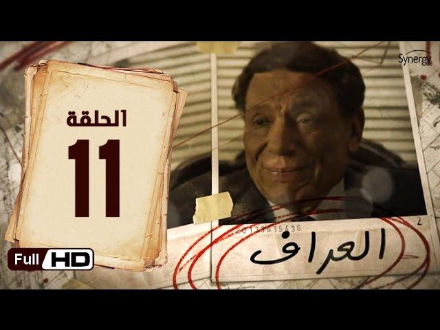مسلسل العراف الحلقة 11 الحادية عشر HD  بطولة عادل امام   - DarDarKom.video