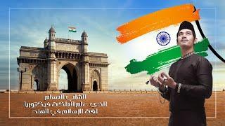 الشاب المسلم الذي علم ملكة بريطانيا فيكتوريا لغة الإسلام في الهند