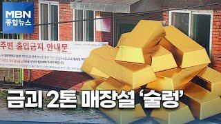 금괴 2톤이 도심 한복판에?…출입금지문 붙이고 '술렁' [MBN 종합뉴스]