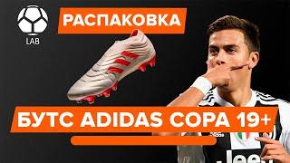 Распаковка бутс Adidas Copa 19+