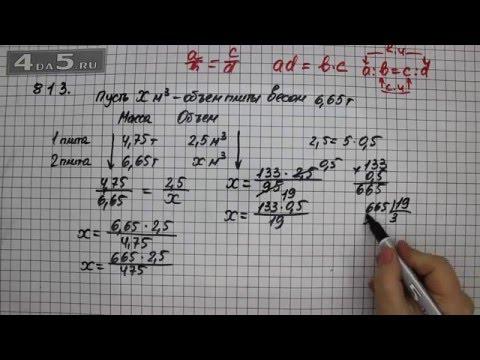 Упражнение 1085.  Математика 6 класс Виленкин Н.Я.