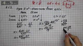 Упражнение 813. Математика 6 класс Виленкин Н.Я.